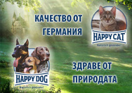 ������� � ���������� �� ������ ������ ������� � happy dog, hranene i otglejdane na vashata nemska ovcharka s happy dog